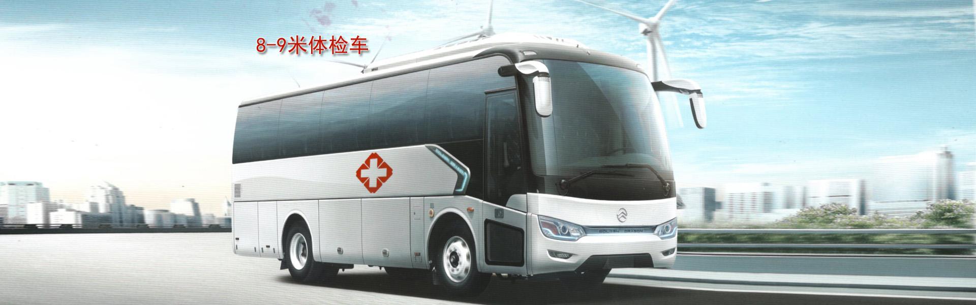 体检车-广州市韦德国际娱乐城医疗设备股份有限公司