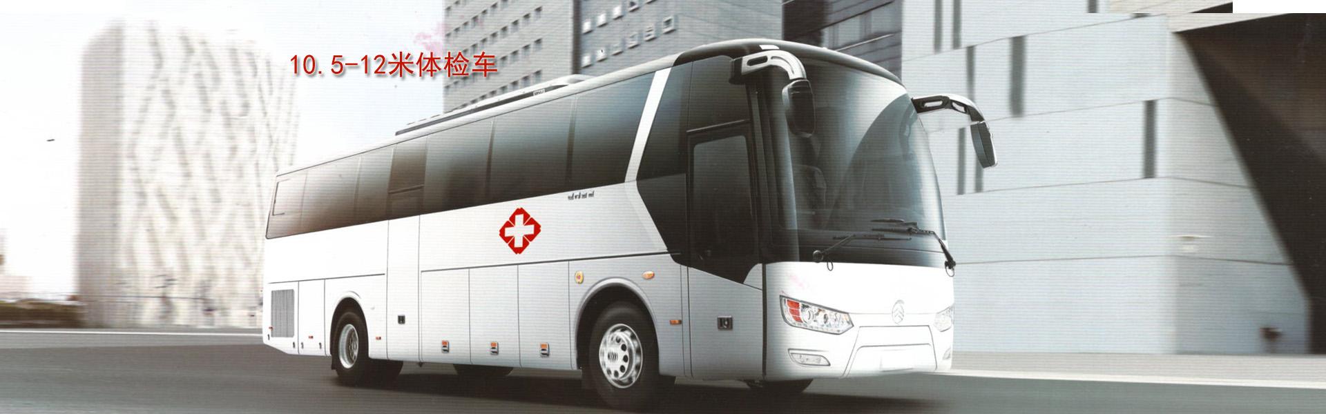 体检车厂家-广州市韦德国际娱乐城医疗设备股份有限公司